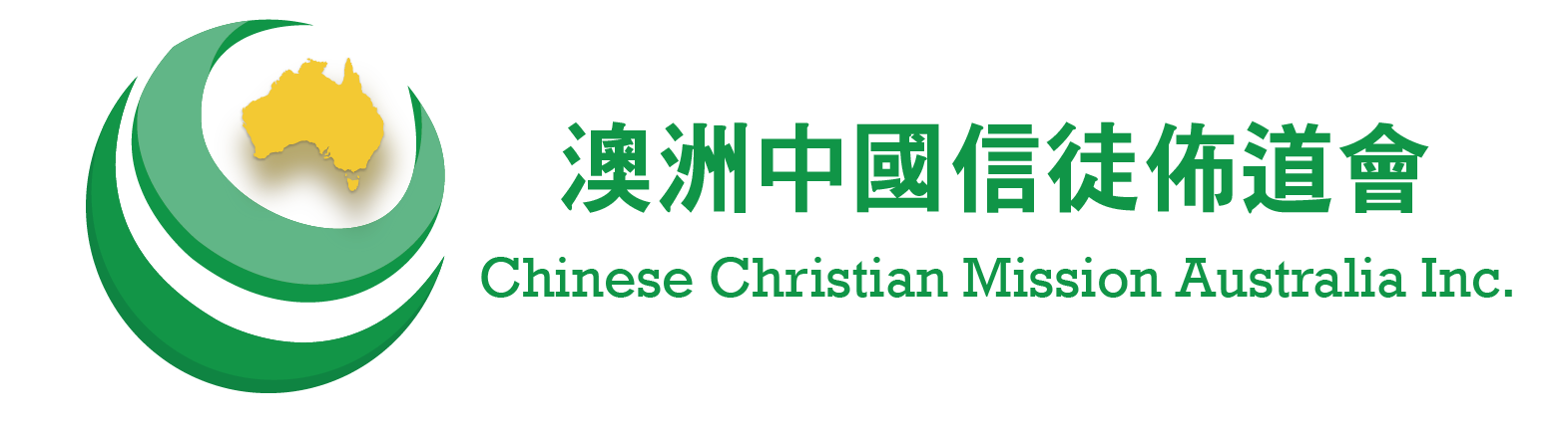 澳洲中信 Chinese Christian Mission Australia Inc.