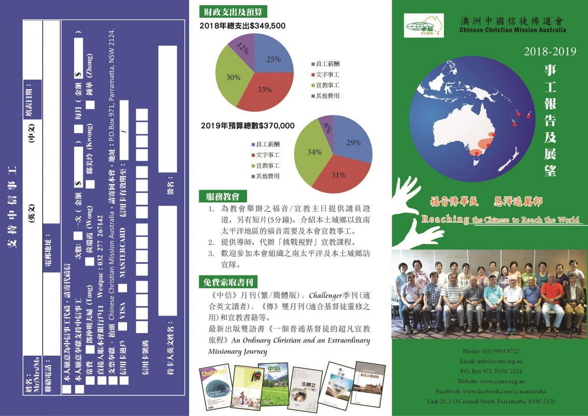 2018-19_ministry_brochure
