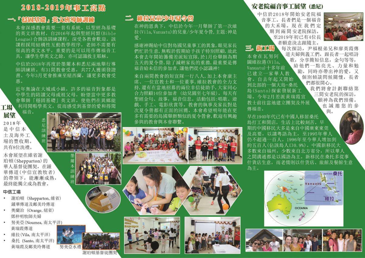 2018-19_ministry_brochure2